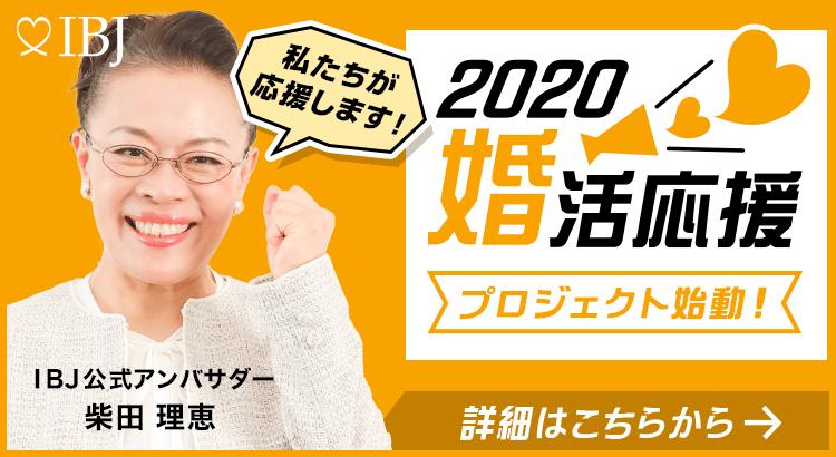 2020婚活応援プロジェクト始動